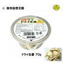 【信州自然王国】ドライ生姜 国産 70g 無添加 乾物 環境栽培 ショウガ 生姜 しょうが
