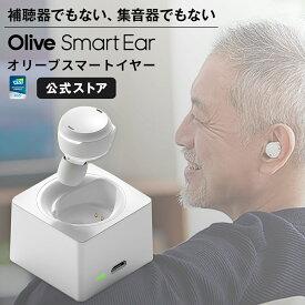 オリーブスマートイヤー 集音器 充電式 耳かけ ワイヤレス Olive smart ear ワイヤレスイヤホン ワイヤレス集音器
