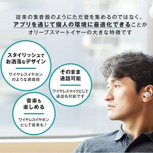 オリーブスマートイヤー集音器充電式耳かけワイヤレスOlivesmartearワイヤレスイヤホンワイヤレス集音器プレゼントギフト
