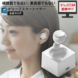 オリーブスマートイヤー 集音器 充電式 耳かけ ワイヤレス Olive smart ear ワイヤレスイヤホン ワイヤレス集音器 プレゼント ギフト