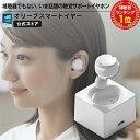 オリーブスマートイヤー 片耳用 集音器 充電式 耳あな ワイヤレス Olive smart ear ワイヤレスイヤホン ワイヤレス…