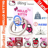 Kitty_i_Ring