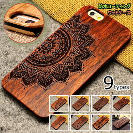 [Wood Case ウッドケース] スマホケース iPhoneXS iPhone10s iPhoneX iPhone10 iPhone8 iPhone7 iPhone6s iPhone6 iPhone 6 6s 7 8 Plus X 10 XS 10s iphone6plus iphone6splus iphone7plus iphone8plus アイフォン アイホン プラス 防水コーティング