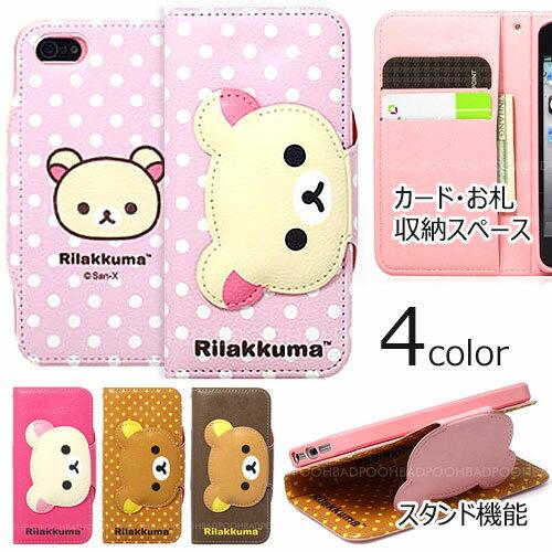 [Rilakkuma Face Diary リラックマ フェース ダイアリーケース] スマホケース Galaxy S6 SC-05G/S6 edge SC-04G SCV31 404SC/S5 SC-04F SCL23 ギャラクシー 磁石留め 手帳型【】