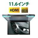 フリップダウンモニター 車載モニター リアモニター 高画質 11.6インチ HDMI USB 対応 12V FullHD 1080p 軽量 薄型 ス…