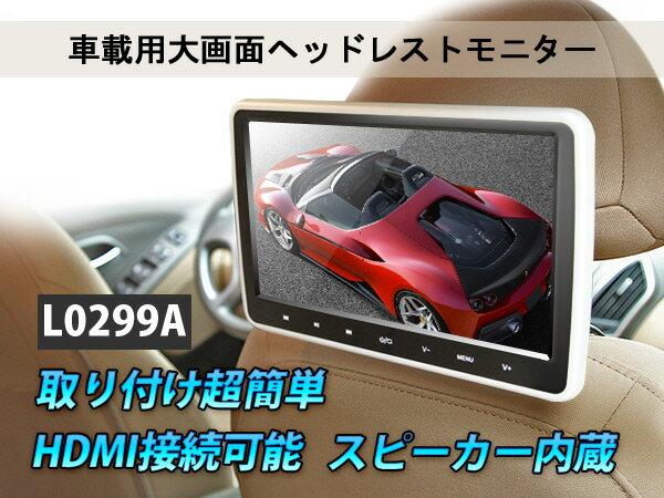 簡単取付け! 10.1インチ ヘッドレストモニター HDMI ポータブル DVDプレーヤー 車載 モニター リアモニター iPhone スマートフォン EONON (L0299A)【一年保証】
