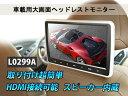 DVDプレーヤー 10.1インチ ヘッドレストモニター HDMI ポータブル DVDプレーヤー 車載 モニター リアモニター iPhone スマートフォン EO...
