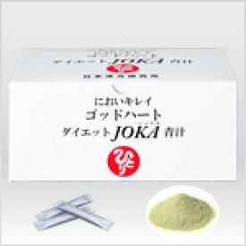 ・・においきれいゴッドハートダイエットJOKA青汁604.5g (6.5g×93包)