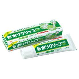 ・アース製薬新ポリグリップ無添加 75g (緑)