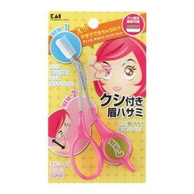 *<貝印>クシ付きマユハサミDX(ピンク)  KQ−0800