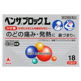 .【第(2)類医薬品】ベンザブロックL 18カプレット
