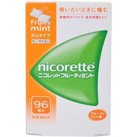 【第(2)類医薬品】ニコレット フルーティミント 96個入