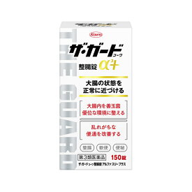 ・【第3類医薬品】ザ・ガードコーワ 整腸錠α3+ 550錠