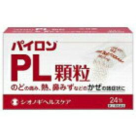 【第(2)類医薬品】パイロンPL顆粒24包