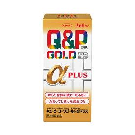 *【第3類医薬品】キューピーコーワゴールドαプラス 260錠(発送までに数日かかる場合がございます)