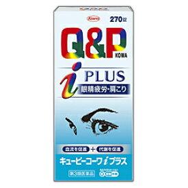 【第3類医薬品】キューピーコーワiプラス270錠