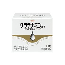 *【第3類医薬品】ケラチナミンコーワ20%尿素配合クリーム 150g。