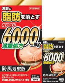 【第2類医薬品】北日本製薬 防風通聖散料エキス錠「至聖」396錠