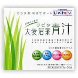 *大正製薬 リビタ 大麦若葉青汁 30包。