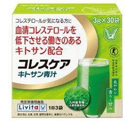 ・コレスケア キトサン青汁 30包