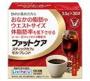 大正 ファットケア スティックカフェ モカ・ブレンド 3.5gX30包 【特定保健用食品】。