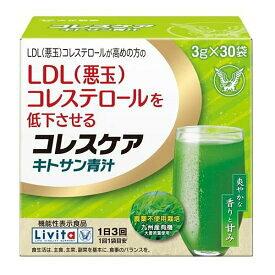 コレスケア キトサン青汁 30包(袋)(発送までに数日〜1週間ほどかかる場合がございます)