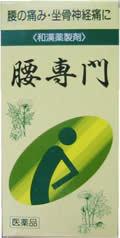 ・【送料込!】【第2類医薬品】腰専門 (2520丸 x3個)(発送までに数日かかる場合がございます)