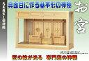 神棚 天星箱宮1型 三社 中型サイズ 壁掛け可能 モダンな箱型 ガラスケース入り ガラス宮 【上品】
