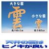 【神具】木彫り雲「桧」(神棚)