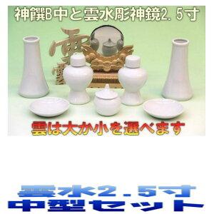 神棚 神具セット 神具一式セット セトモノB中 雲水彫神鏡2.5寸 木彫り雲 おまかせ工房