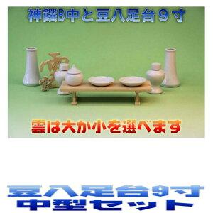 神棚 神具セット 神具一式セット セトモノB中 豆八足台9寸 木彫り雲 おまかせ工房