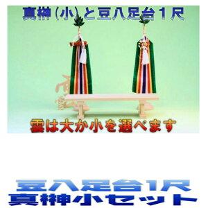 神棚 神具セット 神具一式セット 真榊小 豆八足台1尺 木彫り雲 おまかせ工房