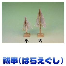 神具 祓串 大幣 台軸桧製 和紙の紙垂 大麻付き 正絹白糸仕様