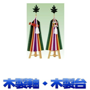 神具 真榊 まさかき 三本台 中 木製木軸木台仕様 木製台軸 高さ約41cm 神前用 神棚用 おまかせ工房