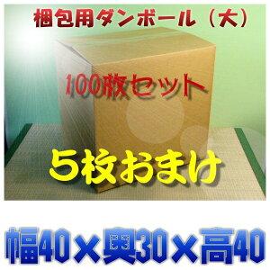 梱包用ダンボール箱 大サイズ 段ボール箱 お得な100枚セット+さらに5枚おまけ 販売 荷造り 引越し おまかせ工房
