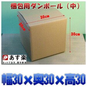 梱包用ダンボール箱 中サイズ 段ボール箱 10枚セット 販売 荷造り 引越し おまかせ工房