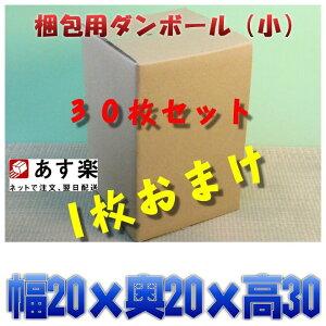 梱包用ダンボール箱 小サイズ 段ボール箱 お得な30枚セット+さらに1枚おまけ 販売 荷造り 引越し おまかせ工房