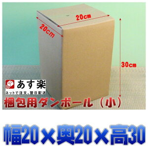 梱包用ダンボール箱 小サイズ 段ボール箱 10枚セット 販売 荷造り 引越し おまかせ工房