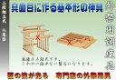 神具 二段組立式 八足台 4尺 スプルース製(北米産桧) [神道] 【 八脚案 八脚台 】