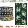 【い草・敷物・茣蓙】上敷の補修テープ(補修縁)No.3のへり1メートル単位