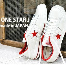 12/12再入荷【あす楽】 【ポイント10倍】【 CONVERSEタオルオマケ付 】 【 こだわりの made in JAPAN 】 ワンスター J コンバース レザー 限定 ホワイト/レッド CONVERSE ONE STAR J WHITE/RED