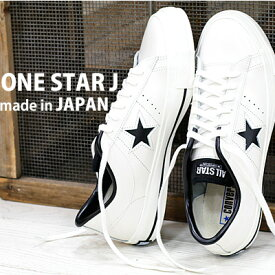 2/15再入荷【あす楽】 【 ポイント10倍 】【 CONVERSEタオルのオマケ付 】 【 こだわりの made in JAPAN 日本製 】 CONVERSE ONE STAR J WHITE/BLACK コンバース ワンスター J レザー 限定 ホワイト/ブラック