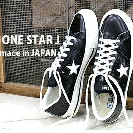 【★CONVERSEタオルのオマケ付★】【★ポイント10倍★】 【★日本正規取扱店★】 【こだわりの made in JAPAN 日本製】 【限定】 【8/5再入荷】 CONVERSE ONE STAR J BLACK/WHITE コンバース ワンスター J レザー ブラック/ホワイト