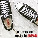 【ポイント10倍】【あす楽】 【こだわりの made in JAPAN 日本製 】【日本正規取扱店】 CONVERSE CANVAS AS J OX コン…