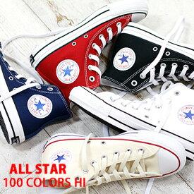 【あす楽】 【 100周年 限定 】 CONVERSE ALL STAR 100 COLORS HI コンバース オールスター ハイカット メンズ レディース スニーカー
