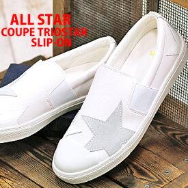【あす楽】 CONVERSE ALL STAR COUPE TRIOSTAR SLIP-ON WHITE コンバース オールスター クップ トリオスター スリップオン ホワイト 限定 メンズ レディース スニーカー 【 ONE STAR ワンスターに 並ぶ人気 】