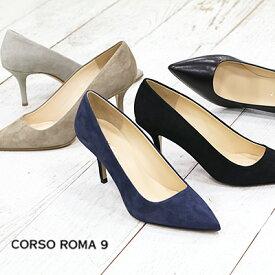 【あす楽】 CORSO ROMA 9 パンプス pumps 127/2R コルソローマ ポインテッド 靴 【 FABIO RUSCONI ファビオ ルスコーニ に並ぶ人気 】