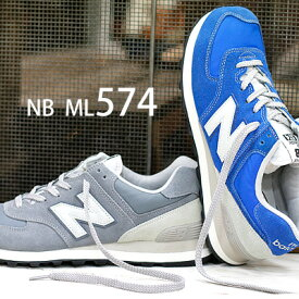 【あす楽】 【 セール sale 】【 日本正規取扱店 】 new balance 574 ニューバランス ML574 VLG(gray) VNR(blue) メンズ レディース スニーカー 【 MRL996 グレー ブラック に並び人気 】