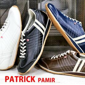【★交換送料片道無料★】 【★あす楽★】【正規取扱店】【1/15再入荷】 PATRICK sneaker PAMIR パミール CHO(27073) BLK(27071) NVY(27972) ECR(27563) パトリック スニーカー メンズ レディース レザー