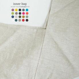 【メール便送料無料】リネン100% バッグインバッグ インナーバッグ あずま袋タイプ 日本製 あづま袋 東袋 トラベルポーチ 整理 かごバッグの内袋 内布 収納バッグ